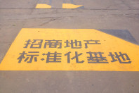 China Merchants Land Sampling Design in Shenzhen