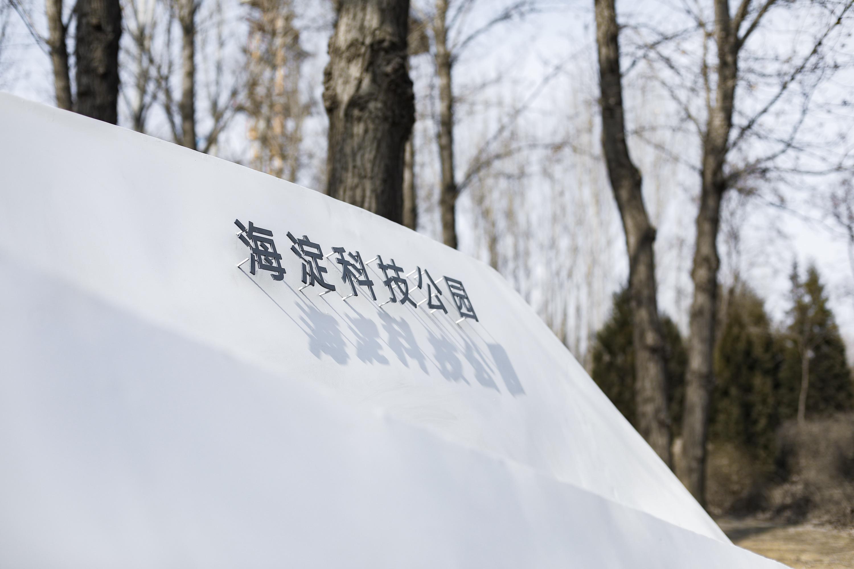 Beijing LONGFOR G-Park